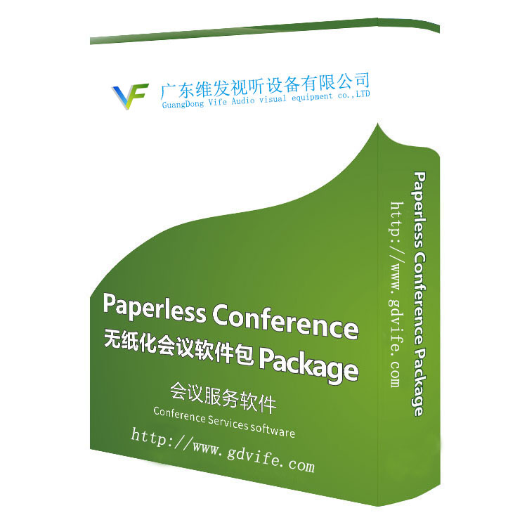 维发(VIFE)无纸化会议控制端软件  V3.0